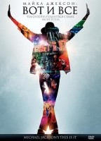 DVD Майкл Джексон: Вот и все / Michael Jackson`s This Is It