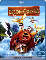 Сезон охоты (Blu-Ray) / Open Season