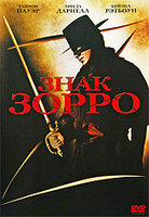 DVD Знак Зорро / The Mark of Zorro