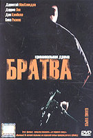 Братва (DVD) / Gang Tapes
