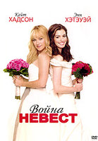 Война невест (DVD) / Bride Wars