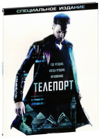 Телепорт (DVD) / Jumper