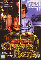 Сердце воина (DVD) / El Corazon del guerrero / Heart of the Warrior