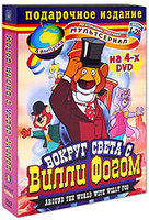 Вокруг света с Вилли Фогом (4 DVD) / La Vuelta al mundo de Willy Fog