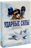 DVD Ударные силы: Воздух (5 DVD) / Military Might of The 21st Cen