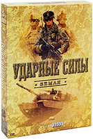 DVD Ударные силы: Земля (5 DVD) / Military Might of The 21st Century. Strike Force. Land