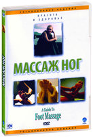 Массаж ног (DVD) / A Guide To Foot Massage