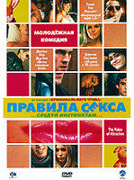 Правила секса (DVD) / The Rules of Attraction