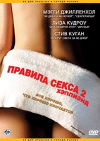 Правила секса 2: Хэппиэнд (DVD) / Happy Endings