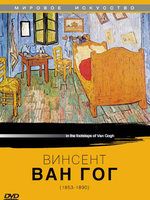 Мировое искусство. Винсент Ван Гог (DVD) / In the footsteps of Van Gogh