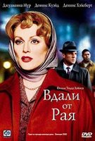 DVD Вдали от Рая / Far from Heaven/ Loin du paradis