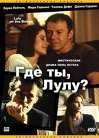 Где ты, Лулу? (DVD) / Lulu on the Bridge