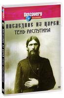Discovery. Последние из царей: Тень Распутина (DVD) / Discovery: Last of the Czars: The Shadow of Rasputin
