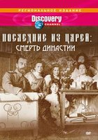 Discovery. Последние из царей: Смерть династии (DVD) / Discovery: Last of the Czars: Death of the Dynasty