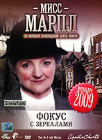 DVD Мисс Марпл: Фокус с зеркалами / Marple: They Do It with Mirrors