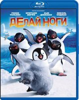 Делай ноги (Blu-Ray) / Happy Feet