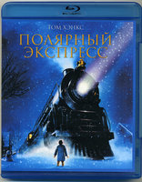 Blu-Ray Полярный экспресс (Blu-Ray) / The Polar Express