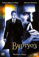 DVD Виртуоз / The Piano Player