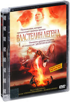 Властелин легенд (DVD) / DreamKeeper