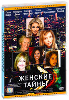 DVD Женские тайны / Things You Can Tell Just by Looking at Her