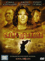 Сын дракона (DVD) / Son of the Dragon