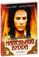 Маленький Будда (DVD) / Little Buddha