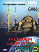 BBC: Новая Европа с Майклом Пэйлином (3 DVD) / New Europe With Michael Palin / New Europe With Michael Palin / New Europe With Michael Palin
