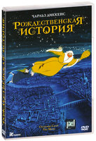 DVD Рождественская история / Christmas Carol: The Movie