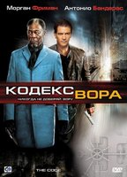 DVD Кодекс вора / Thick as Thieves