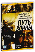 DVD Путь войны / The Way of War