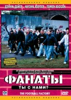 Фанаты (DVD) / The Football Factory