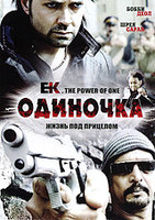 Одиночка (DVD) / Ek: The Power of One