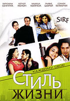 Стиль жизни (DVD) / Sirf....: Life Looks Greener on the Other Side