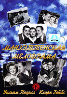 Манхэттенская мелодрама (DVD-R) / Manhattan Melodrama