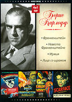 Аллея звезд 4 в 1. Борис Карлофф (DVD) / Frankenstein / Bride of Frankenstein / The Mummy / Scarface
