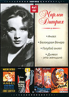 Аллея звезд 4 в 1. Марлен Дитрих (DVD) / Angel / Blonde Venus / Der Blaue Engel / The Devil Is a Woman