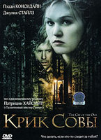 DVD Крик совы / The Cry of the Owl