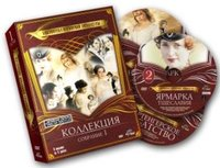 Библиотека всемирной литературы. Коллекция. Собрание 1 (11 DVD) / Pride and Prejudice / Madame Bovary / Wuthering Heights / Mansfield Park / Northanger Abbey / Sense and Sensibility / Emma / Vanity Fair