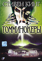 DVD Томминокеры / The Tommyknockers