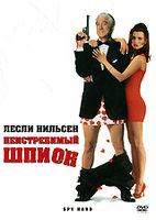 Неистребимый шпион (DVD) / Spy Hard