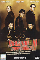 DVD Двойная рокировка 3 / Infernal Affairs 3: End Inferno / Infernal Affairs III