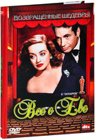 Все о Еве (DVD) / All About Eve