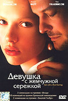 DVD Девушка с жемчужной сережкой / Girl with a Pearl Earring