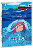 Рыбка Поньо на утесе (DVD) / Ponyo on the cliff by the sea