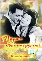 Мадам Баттерфляй (DVD-R) / Madame Butterfly