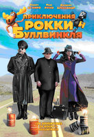 Приключения Рокки и Буллвинкля (DVD) / Adventures of Rocky & Bullwinkle