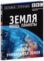 BBC: Земля. Мощь планеты. Часть 2 (Blu-Ray) / Earth - The Power of the Planet / Earth - The Power of the Planet