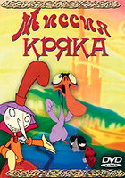 Миссия Кряка (DVD) / Duck Ugly