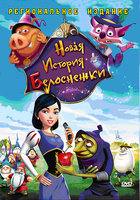 DVD Новая история Белоснежки / Happily N'Ever After 2