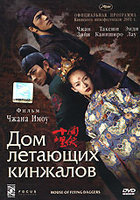 DVD Дом летающих кинжалов / Shi mian mai fu / House of Flying Daggers